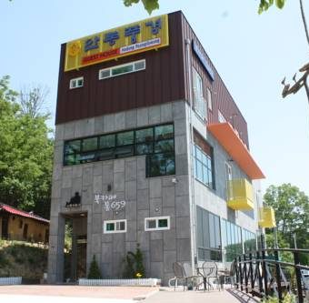 Goodstay AndongPoong-gyung Guesthouse